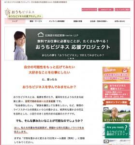 おうちビジネス応援プロジェクト